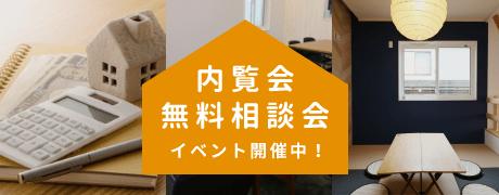 バナー:内覧会・無料相談会・イベント開催中