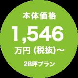 本体価格:1,546万円~(税抜)28坪プラン